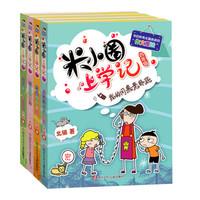 《米小圈上学记四年级》(套装共4册)