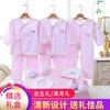 贝吻 婴儿礼盒新生儿衣服11件套装用品初生宝宝内衣礼包B1096 粉色四季款 66码