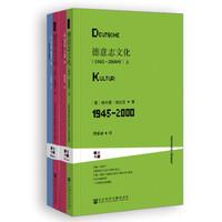 甲骨文丛书·德意志文化(1945~2000年)(套装全2册)