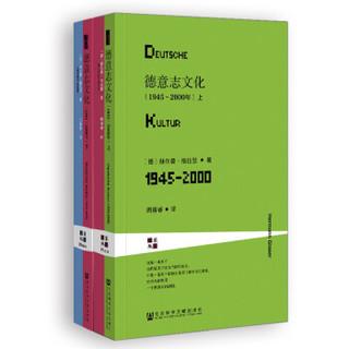 京东PLUS会员 : 《甲骨文丛书·德意志文化》(套装全2册)