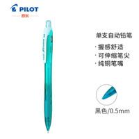 移动专享:PILOT 百乐 HRG10R 自动铅笔 0.5mm 单支装