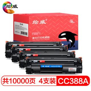 绘威 CC388A 88A大容量易加粉升级版4支装硒鼓 适用惠普HP P1106 P1108 M126nw M202 M1136 M1213nf M1216nfh