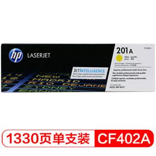 惠普(HP) CF402A 201A 原装硒鼓 (适用M252N 252dw 277N 277DW 274) CF402A黄色硒鼓 CF400系列