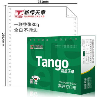 TANGO 天章 新绿天章381-1单层整张132列 80克高速电脑打印纸(不撕边 2000页/箱 全白)