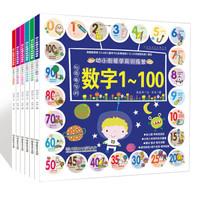 幼小衔接学前训练营:玩耍着学好幼升小课程(套装全6册)