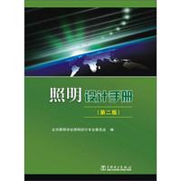 照明设计手册(第2版)(附光盘)