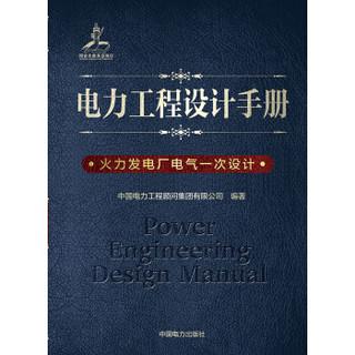 电力工程设计手册08:火力发电厂电气一次设计