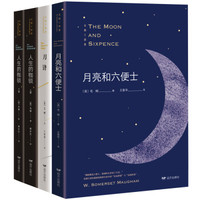 《毛姆三部曲:月亮和六便士+刀锋+人生的枷锁(上、下)》(套装共4册)