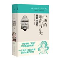 讲谈社·中国的历史05·中华的崩溃与扩大:魏晋南北朝