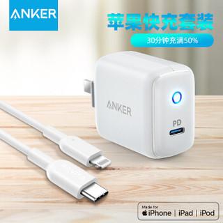 Anker 18W USB-C充电器 PD苹果快充头 MFi认证PD闪充数据线0.9米套装 适iPhone11 Pro/XsMax/XR/8P安卓手机