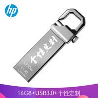 惠普(HP)16GB USB3.0 U盘 x750w 金属黑 (个性化自定义定制版金属U盘)