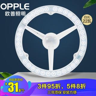 欧普照明(OPPLE)LED吸顶灯板灯盘替代光源改造板环形灯管改装节能灯套件【白光22瓦】适用底盘直径≥28cm