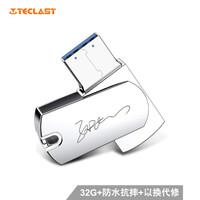 台电(Teclast)32GB USB3.0 U盘 镭神 亮银色 金属360度旋转 小巧高速优盘 个性定制版