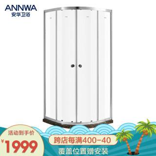 安华(ANNWA)N6F06S22 简易淋浴房6MM防爆贴膜完全钢化玻璃 1米弧扇形淋浴隔断屏风含石基