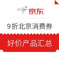 9折好价再来 北京消费券满2000最高减400