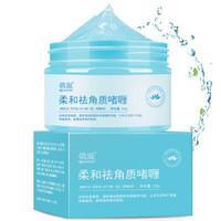 倩滋(QIANZI)温和去角质嫩肤啫喱  磨砂膏 去死皮100g