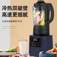 九陽破壁機家用智能全自動加熱多功能料理機豆漿養生榨汁攪拌機正