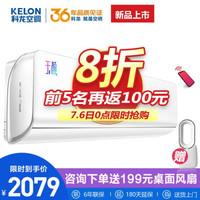 6日0点新品首发:KELON科龙 玉颜 KFR-35GW/LJ1-X1 1.5匹 壁挂空调