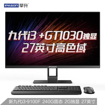 IPASON 攀升 迁跃者Xplus 27英寸 一体机 酷睿i3-9100F 8GB 240GB SSD GT1030 1920×1080 黑色