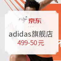 京东 adidas官方旗舰店 夏季清仓