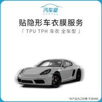 贴隐形车衣膜服务TPU TPH 车衣 全车型