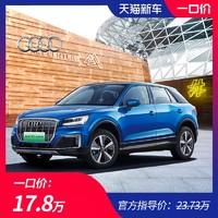 一口价17.8万奥迪2019款Q2L e-tron 纯电智享型广州专场