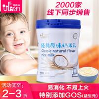 滋儿乐 经典原味奶米乳 钙铁锌营养米粉 婴幼儿辅食食品米糊6-36个月 400g