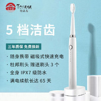 特亚马  超声波牙刷电动震动自动   超声波牙刷+充电线+收纳盒+三个刷头