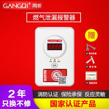岡祈(Gangqi)YJ-611智能浓度显示 家用燃气报警器液化天然气报警器可燃气煤气沼气泄漏探测报警器 *4件