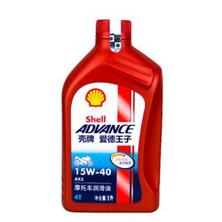 爱德王子 壳牌 AX3 SG 4T 摩托车机油 15W-40 1升