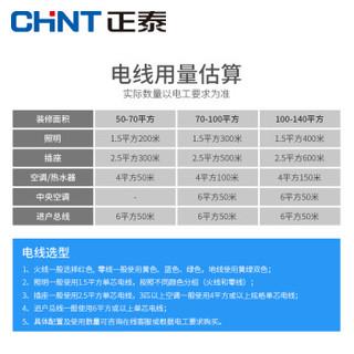 正泰(CHNT)  电线电缆 BV4平方50米 红色单股火线 国标家装铜芯硬线 照明电源线