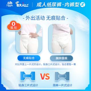 包大人Dr.P轻柔无痕成人拉拉裤 成人内裤型纸尿裤中号M66片 老年人妇女通用(腰围:50cm-120cm)