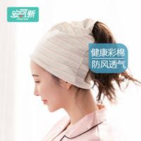安可新 月子帽孕妇帽子保暖防风 产妇坐月子多功能月子头巾 彩棉款 *3件