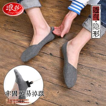 Langsha 浪莎 船袜男袜子薄款春夏季男士隐形袜低帮棉浅口硅胶防滑短袜子 黑2深灰2藏青1 均码