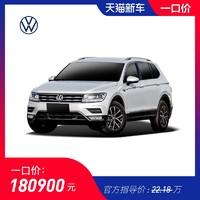 上汽大众2019款途观L改款280TSI自动两驱全景舒适版国VI 新车订金
