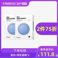 韩国Dr.Jart 蒂佳婷进口补水药丸面膜保湿舒缓滋润蓝色/绿色2盒装 *2件