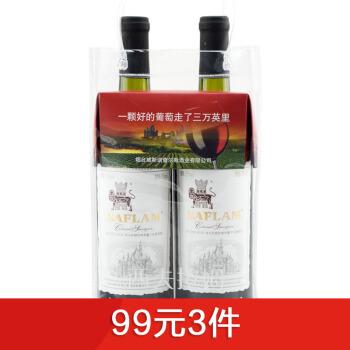 西夫拉姆红酒 优级窖藏赤霞珠 干红葡萄酒 750ml*2瓶 双支装