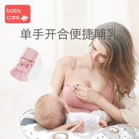babycare 孕产妇哺乳文胸 +凑单品