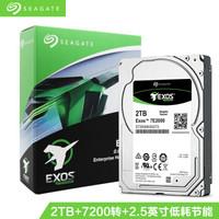 希捷(Seagate)2TB 128MB 7200RPM 企业级硬盘 SAS接口 希捷银河Exos 7E2000系列(ST2000NX0273)