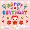 星心派对 儿童生日装饰气球套餐 猪猪宝宝周岁生日装扮派对布置用品套装 生日party装饰气球 送打气筒