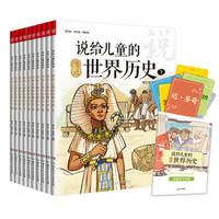 说给儿童的世界历史(套装10册,世界历史入门版,赠99元音频,快速掌握50位世界历史人物和版图)