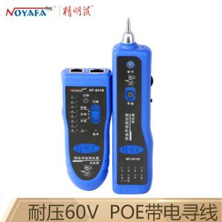 NOYAFA 精明鼠 NF-801B寻线仪 测试仪 测线器 检测器 查线仪 网络仪器仪表仪表仪器巡线仪 NF-801B蓝色款