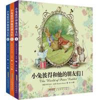 10点开始:《小兔彼得和他的朋友》(全3册)