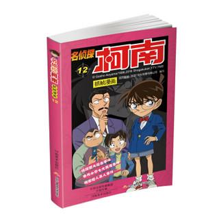 名侦探柯南彩色漫画 (套装11-20册)