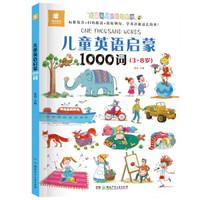 儿童英语启蒙1000词(儿童英语轻松学)