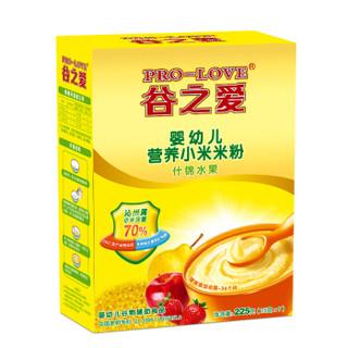 谷之爱(PRO-LOVE)小米米粉 225克什锦水果 婴儿6-36个月宝宝营养米糊辅食