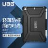 UAG iPad mini5/mini4 通用 新款7.9英寸保护套 防摔平板保护壳 休眠保护壳 黑色