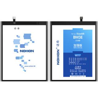 诺希  BM3E 手机电池/小米电池 适用于 BM3E/小米8