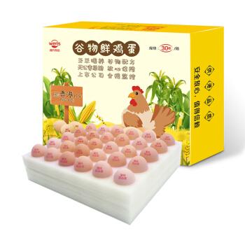 温氏  供港谷物鲜鸡蛋 30枚 谷物喂养 无公害农产品