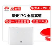 华为 移动路由三网4G路由2 插卡上网 千兆网口CPE 车载WiFi 无线转有线宽带 B311 随身WiFi【527G流量版本】